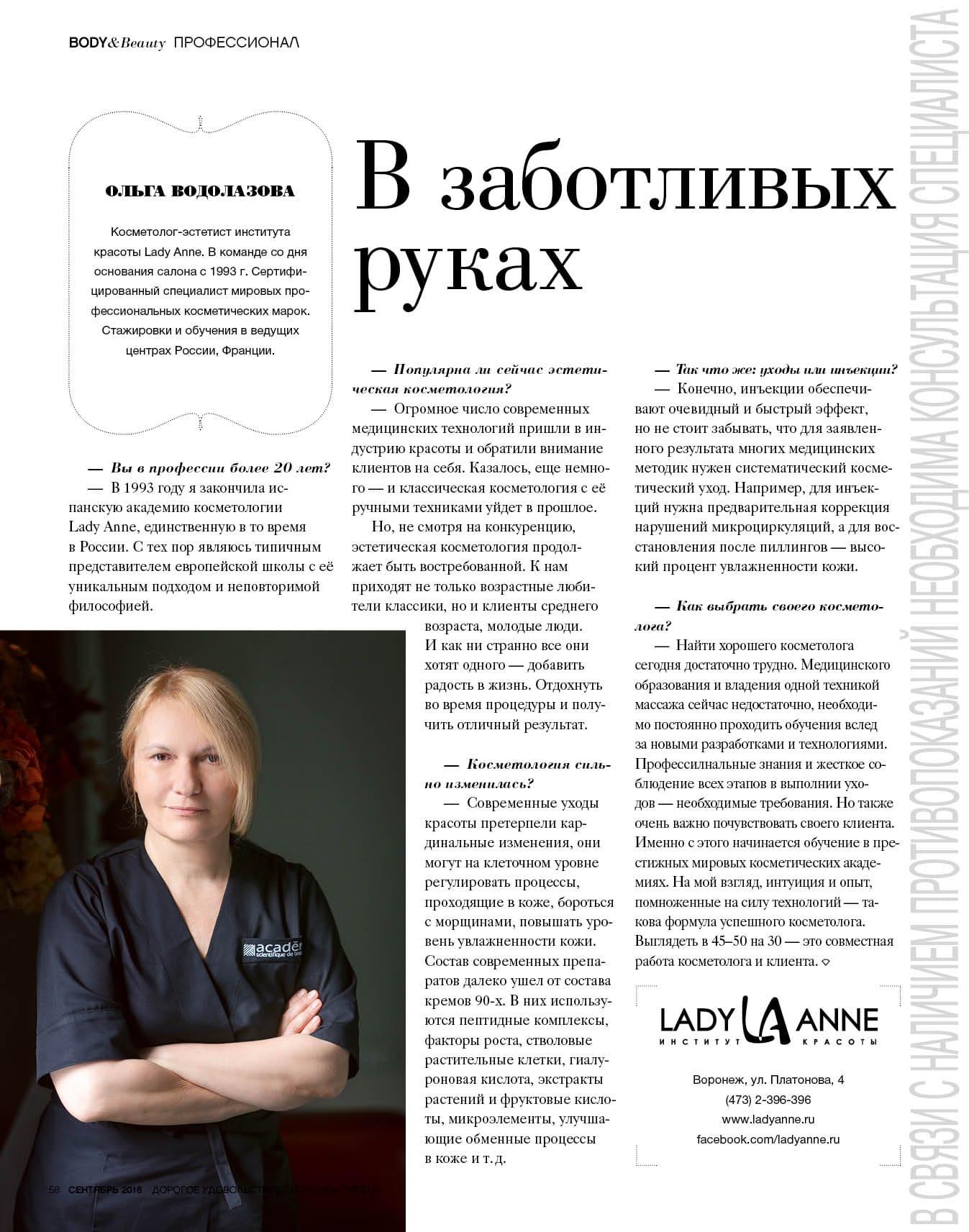 ДУ Лена Анна сентябрь 2016_Водолазова